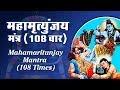 Mahamrityunjay Mantra 108 times  I महामृत्युंजय मंत्र I Full Video Song | Shiv Mantra