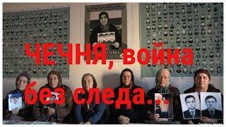 Чечня, война без следа Манон Луазо   2015