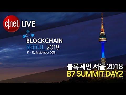 [Day 2]'블록체인 서울 2018' B7 서밋 현장