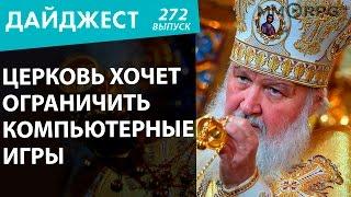 Церковь хочет ограничить компьютерные игры. Новостной дайджест №272