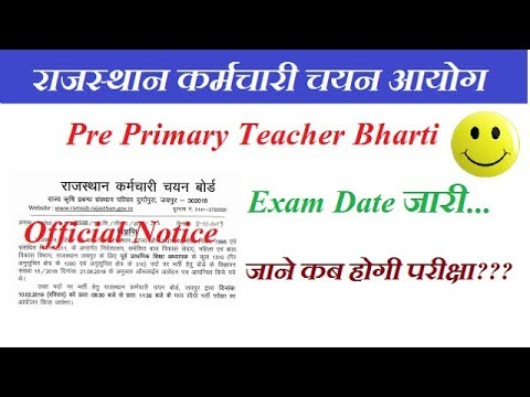 RSMSSB Pre Primary Teacher Exam Date 2019 (जारी)    Rajasthan NTT Teacher  Bharti 2018 Exam Date