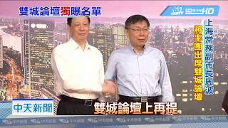 20181209中天新聞 獨家!上海常務副市長周波 將率團赴雙城論壇