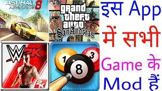 How To Download All Game Mod Apk For Free In Hindi ||  Best Mod Apk Downloader ||