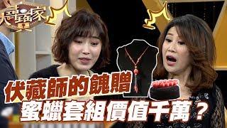 【精華版】台灣唯一伏藏師餽贈 蜜蠟套組價值千萬?