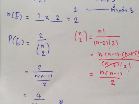 24. เฉลยข้อสอบคณิตศาสตร์ เรื่อง ความน่าจะเป็น
