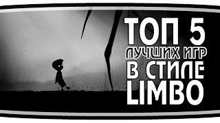 """ТОП 5 лучших игр в стиле """"Limbo"""""""