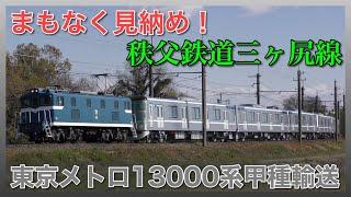 【日比谷線】秩父鉄道三ヶ尻線経由〜東京メトロ新型13000系甲種輸送〜まもなく見納め