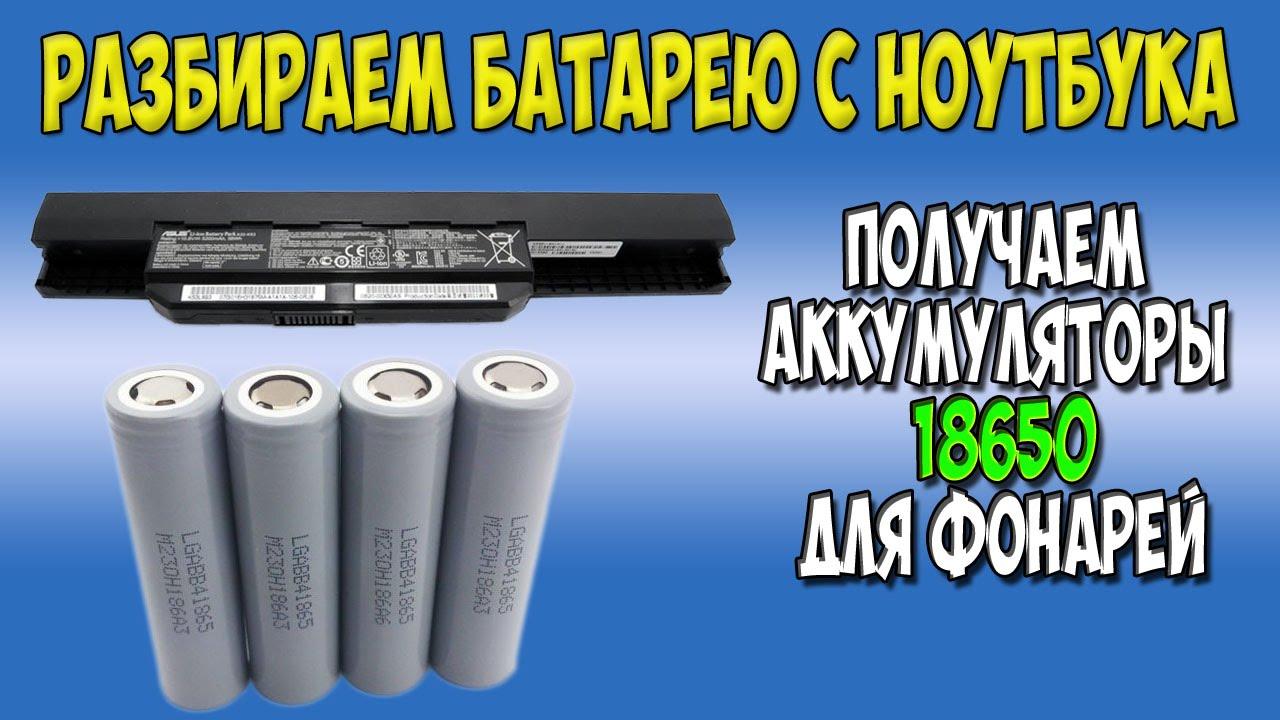 В интернет-магазине баттерика вы можете купить батарею-аккумулятор ( акб/батарейку) для ноутбука (нетбука, ультрабука) в москве, санкт петербурге (спб), екатеринбурге, рф в большом ассортименте недорого.