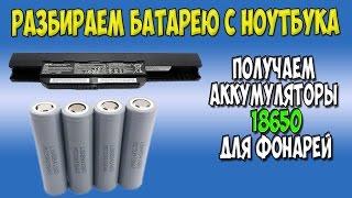 видео A32-M50 – Купить аккумулятор (батарею) для ноутбука Asus
