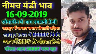नीमच मंडी के आज के 16-09-2019 के सभी जिंसों के भाव और आवके   Neemuch Mandi Bazar Bhav   Garlic Price