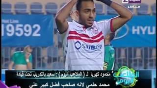 بالفيديو- كهربا لمحمد حلمي: أنت سبب ''استفاقة'' الزمالك