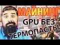 GPU без Термопасты что будет?