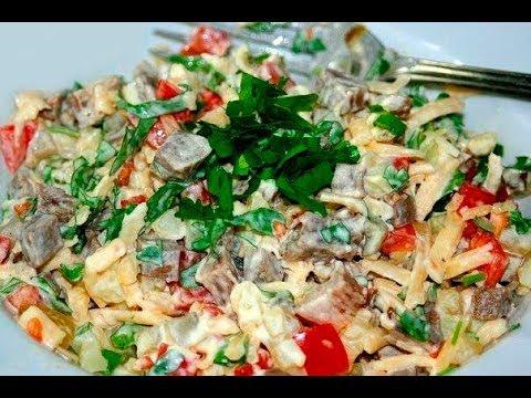 Новый кулинарный рецепт салата Салат Самый вкусный 😋 - YouTube