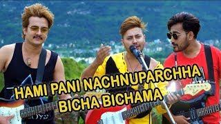 "Hami Pani Nachnu Parchha Bicha Bichama ""Kacho Katar"" Dance With Rocking Teej Song by Durgesh Thapa"