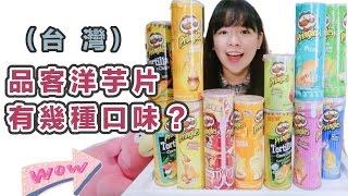 開箱/品客洋芋片有幾種口味?盲測試吃❤︎古娃娃WawaKu