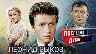Леонид Быков. Последний дубль | Центральное телевидение