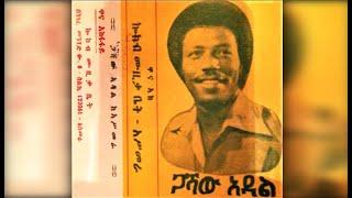 Download Gashaw Adal - Andiet Qonjo Ayché (አንዲት ቆንጆ አይቼ) 1978 E.C.