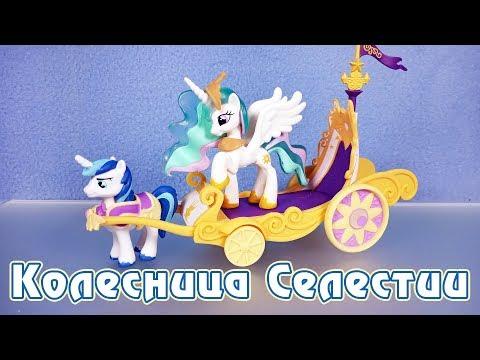 Колесница Селестии - обзор фигурок My Little Pony