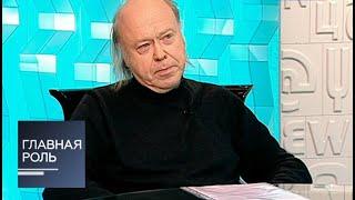 Главная роль. Валерий Афанасьев. Эфир от 05.11.2013
