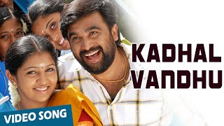Kadhal Vandhu Official Video Song | Sundarapandiyan | M.Sasikumar | Lakshmi Menon