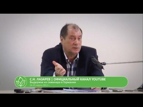 С.Н. Лазарев | Настоящий учитель