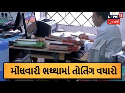 Gujarat Govt increases Dearness allowance | News18 Gujarati