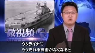 日印より遅れている中国国産空母 thumbnail
