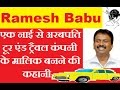 Inspirational Story of Ramesh Babu Millionaire Barber founder of his tour & travel business in india