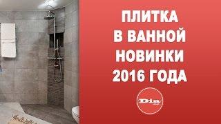 видео 3d плитка для ванной – фото и советы >> Ванная плюс