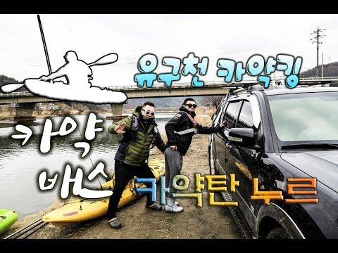 2018 유구천 ( 동천교 ~ 국재교 ) 배스 카약 탐사