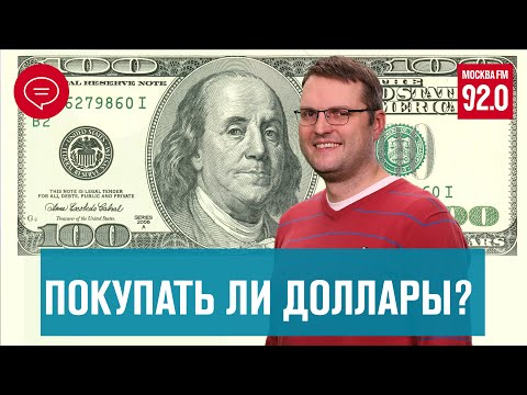 Покупать ли сейчас доллары? - Денискины рассказы  Москва FM