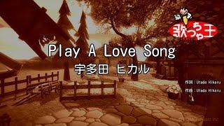 【カラオケ】Play A Love Song/宇多田 ヒカル