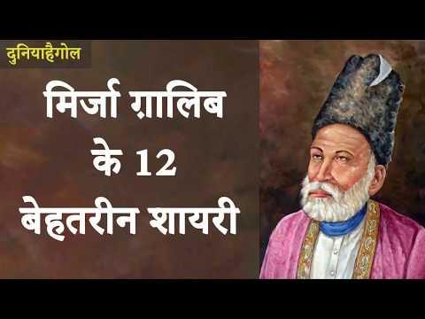 Mirza Ghalib Shayari in Hindi | मिर्जा ग़ालिब शायरी हिंदी में