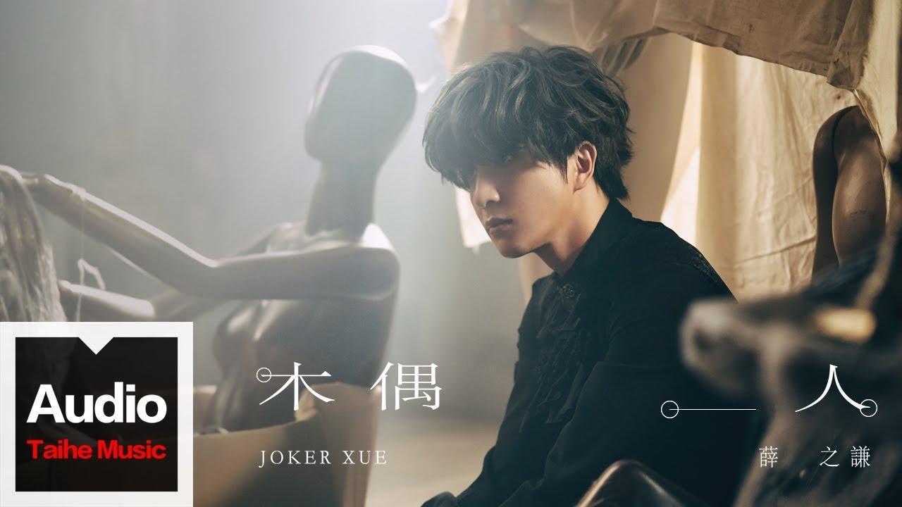 薛之謙 Joker Xue【木偶人 Puppet】HD 高清官方歌詞版 MV - YouTube