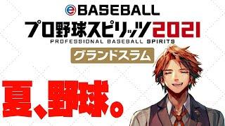 【eBASEBALL プロ野球スピリッツ2021 グランドスラム】夏といえば野球です【ホロスターズ/夕刻ロベル】