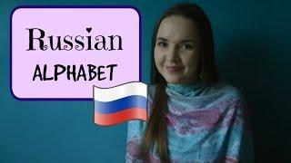 Russian for beginners 1. The alphabet. Урок русского языка 1. Алфавит.