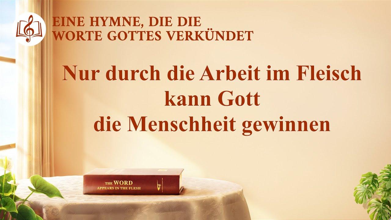 Nur durch die Arbeit im Fleisch kann Gott die Menschheit gewinnen   Christliches Lied