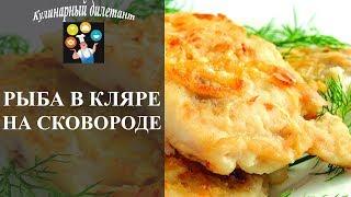 Рыба в кляре на сковороде