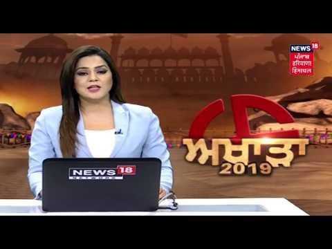 ਅੱਜ ਦੀ ਤਾਜ਼ਾ ਖ਼ਬਰਾਂ Punjab ਤੋਂ   PUNJABI NEWS   March 12, 2019