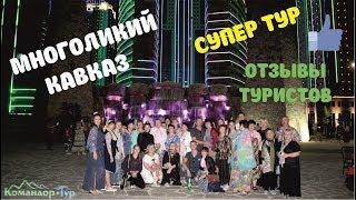 Крымчане путешествуют по Кавказу и Грузии. Впечатления и отзывы о новом туре.