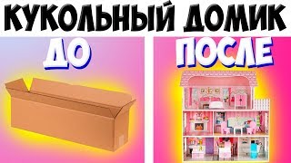 как сделать домик для кукол из картона своими  руками / Домик для кукол из коробок