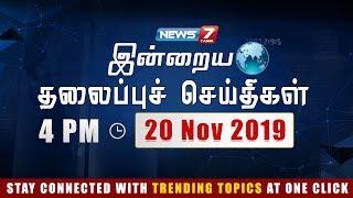 Today Headlines @ 4PM | இன்றைய தலைப்புச் செய்திகள் | News7 Tamil |Evening Headlines | 20.11-2019