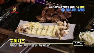 첨단맛집, 묵소, A코스, 최상급 냉장육 프라임 쇠고기…
