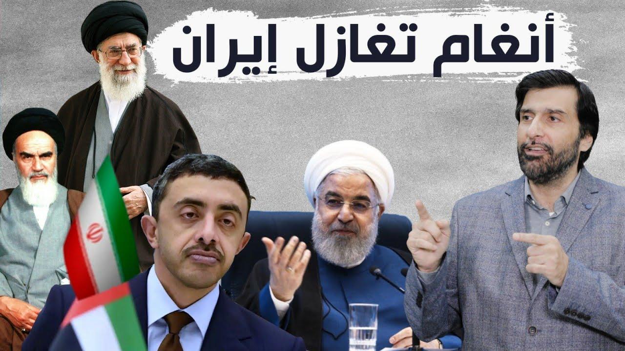 شاهد نفاق العاهرات أنغام بن زايد تغازل إيران وتتمنى لها الخير د.عبدالعزيز الخزرج الأنصاري