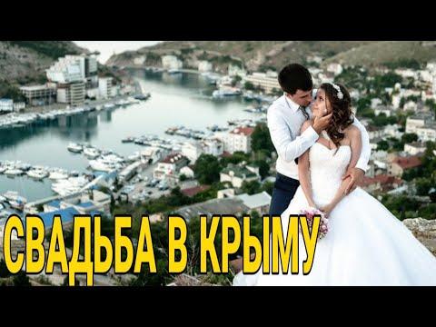 Омск-Крым. Свадьба на море. Свадебное путешествие в Крыму омск крым 2020