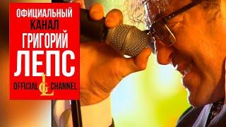 Григорий Лепс - Рюмка водки (Live 2015)