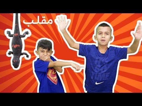 سوبر سمعة ومقلب السحلية  - super somaa and the lizard prank