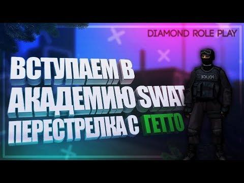 ВСТУПАЕМ В АКАДЕМИЮ SWAT, ПЕРЕСТРЕЛКА С ГЕТТО | DIAMOND RP