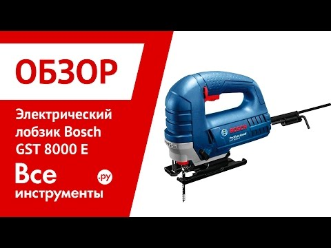 Видео обзор: Лобзик BOSCH GST 8000 E