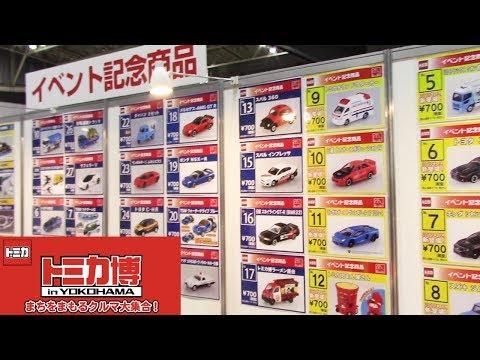 開催日初日ショッピングゾーンをリポートトミカ博in 横浜 2019 TOMICA EXPO in YOKOHAMA